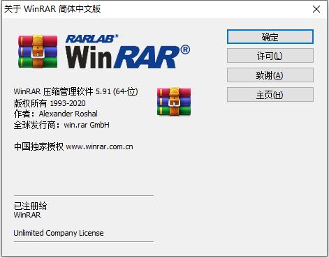 WinRAR 5.91 简体中文德国官网版