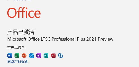Microsoft Office安装激活